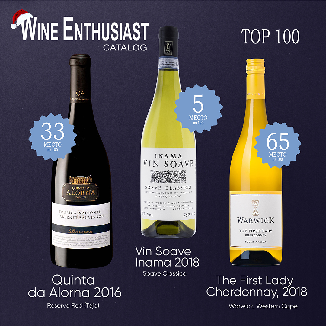 Вина MAREX в ТОП-100 Wine Enthusiast!